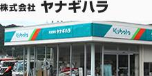 株式会社ヤナギハラ
