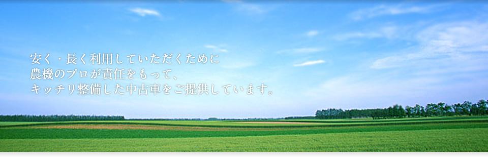 株式会社ヤナギハラは兵庫県赤穂市農機具販売・買取・コインランドリー事業を行っています
